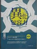 【書寶二手書T6/財經企管_A21】異文化包容力_川崎貴聖