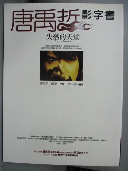 【書寶二手書T7/傳記_XBK】唐禹哲影字書_唐禹哲