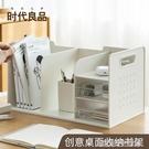 桌上書架帶抽屜 簡約書立書立架書本收納架書立盒收納書架擋板收納神器收納盒