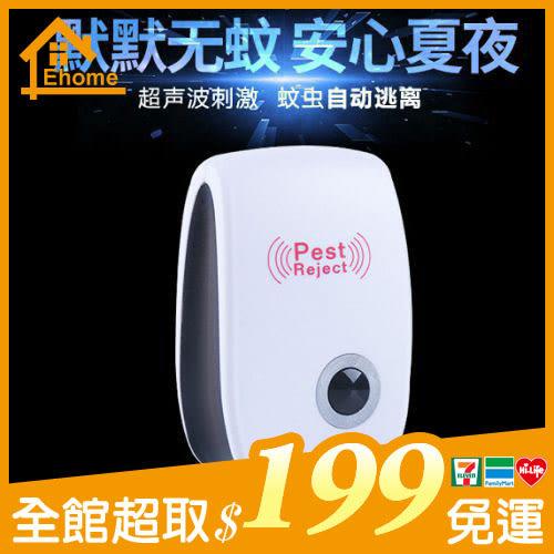 ✤宜家✤超聲波驅蚊器 電子驅蟲驅鼠器 家用驅蚊驅鼠驅蟲器