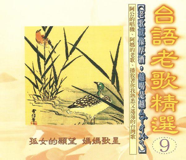 台語老歌精選 9+10 CD (音樂影片購)