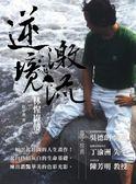(二手書)逆境激流:林惺嶽傳