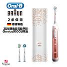 德國百靈Oral-B-Genius9000 3D智慧追蹤電動牙刷(玫瑰金)-V3 送超細毛護齦刷頭EB60-4