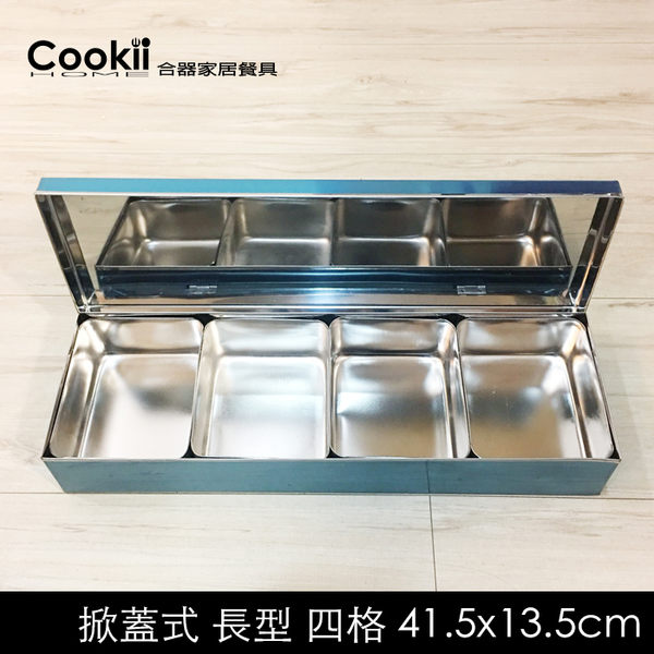 【掀蓋式長型四格調味盒】41.5x13.5cm 含內小盒 不銹鋼料理四格調味盒【合器家居】餐具 18Ci0234