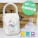 奶嘴收納盒 萬用收納盒【ED0003】新生兒加大款安撫奶嘴 奶瓶奶嘴 透明收納盒 外出收納盒 大象