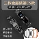 小米手環經典三株CS商務款 小米手環6/5/4/3可共用 可調長度 不鏽鋼錶帶 金屬錶帶 米布斯
