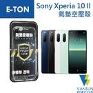 Sony Xperia 10 II專用空壓氣墊保護殼【葳訊數位生活館】