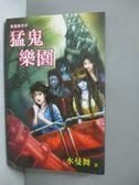 【書寶二手書T9/一般小說_NEO】猛鬼樂園-鬼語錄系列_水曼舞