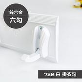 歐奇納 OHKINA 可收式掛衣勾六勾(739)白色