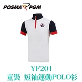 POSMA PGM 童裝 短袖 POLO衫 休閒 學院風 翻領 舒適 柔軟 白 黑 紅 YF201