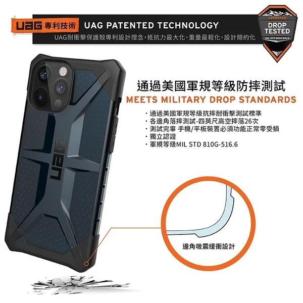 【台中愛拉風│UAG專賣店】iPhone12 防眩光、防刮傷 輕量化設計 邊緣強化設計 耐衝擊保護殼-透明