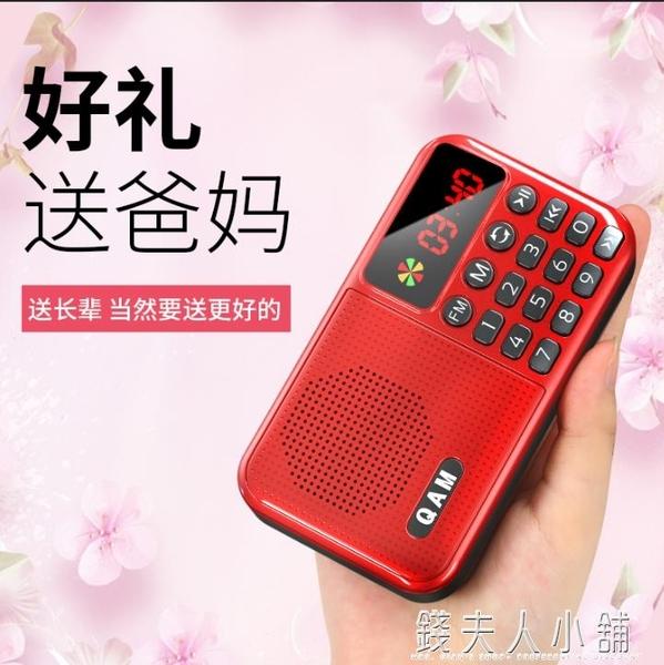 MP3收音機老人老年人便攜式播放器可充電廣播隨身聽新款小半導體音樂聽歌錢夫人小鋪