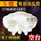 【奇亮科技】含稅 5燈吸頂燈 附小夜燈 E27南瓜燈 (空台)可搭LED燈泡螺旋燈泡 美術燈 F4-63941-C