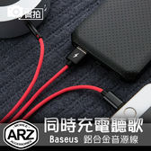 Apple Aux-in 同時充電聽歌 鋁合金音頻線 iPhone X i8 i7 8 轉3.5mm 同步音源線 ARZ