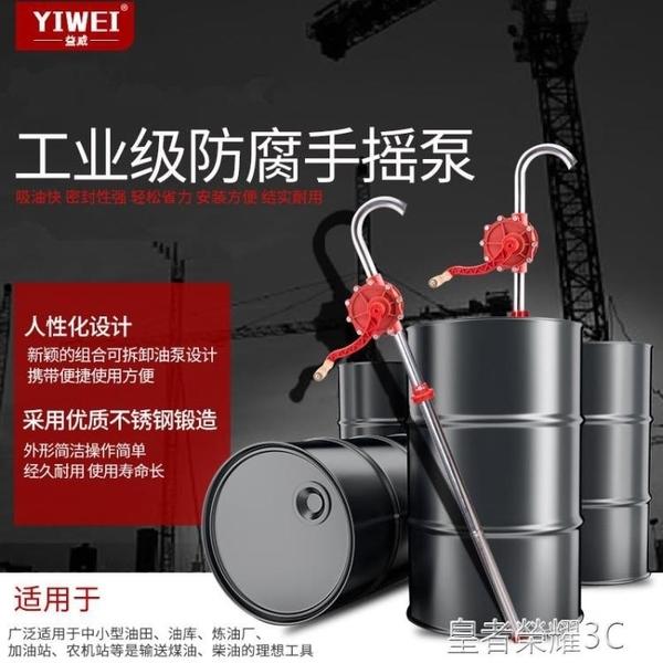 抽油泵 手搖油泵加油器化工泵手動油抽子抽油器抽機油吸油器鋁合金不銹鋼YTL 年終鉅惠