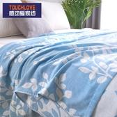 200*220公分夏天蓋的毛巾被純棉成人毯子夏季單人薄被子