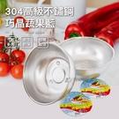 【珍昕】台灣製 304高級不鏽鋼巧晶蔬果籃 2款可選~濾網籃/篩網【此頁面銷售22cm】