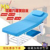 美容床 美容床美容院專用按摩床推拿床家用家用床床紋繡床床加厚T 6色
