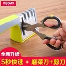 磨刀器 家用菜刀多功能磨剪刀石棒廚房快速小工具金剛石磨刀石 降價兩天