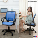 【JL精品工坊】韓式全網透氣電腦椅(三色)電腦椅/辦公椅/工作椅/電腦桌/工作桌/辦公桌