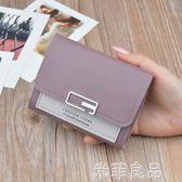 錢包女短款正韓學生簡約時尚摺疊甜美搭扣錢夾皮夾零錢包  米菲良品