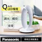 【國際牌Panasonic】Q系列7W調光LED檯燈 SQ-440W09(白)-超下殺