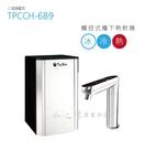 水之緣淨水~觸控式二溫飲水機TPH-689 廚下型加熱器