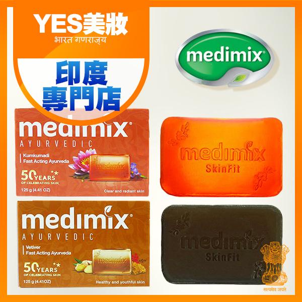 印度 Medimix Ayurvedic 草本番紅花/岩蘭草 美膚皂 125g 兩款可選 美肌皂 香皂 沐浴皂【YES 美妝】NPRO