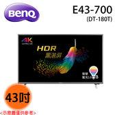 【BenQ】43 吋 4K HDR 護眼舒眠大型液晶 E43-700(DT-180T)