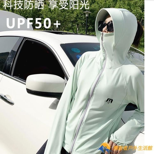 防曬衣女夏季冰絲薄外套防紫外線罩衫透氣騎車防曬服開衫【勇敢者】