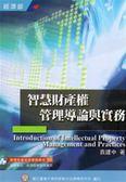 (二手書)智慧財產權管理導論與實務