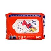濕紙巾 Hello Kitty 20抽抑菌濕紙巾包-紅【文具e指通】