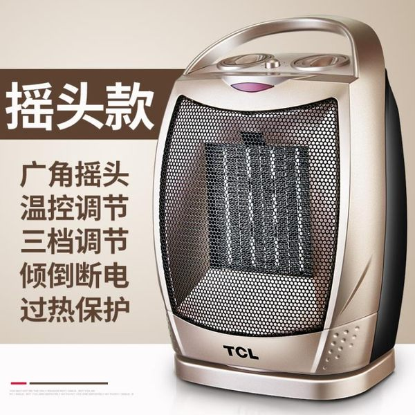雙十一大促TCL取暖器家用浴室小太陽省電暖氣節能辦公室暖風機迷你電暖器暖風機暖風機【非凡】