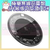 台灣正版授權 倍思Baseus 15W極簡無線充電盤QI升級版(台灣版) BSMI認證