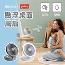 小米有品 愛登 EDON 懸浮桌面風扇 風扇 循環扇 電風扇 充電風扇 循環風扇 桌上型風扇