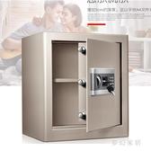 保險柜家用小型辦公全鋼密碼鎖文件柜保管箱 QW8788『夢幻家居』