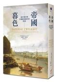 (二手書)帝國暮色:鴉片戰爭與中國最後盛世的終結