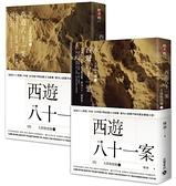 西遊八十一案(四):大唐敦煌變【上+下套書】