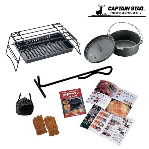 [CAPTAIN STAG]鹿牌 荷蘭鍋套組-25cm(M-5541)