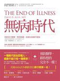 (二手書)無病時代: 終結盲目醫療、無效保健,拒絕在病痛中後悔!