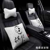 汽車頭枕護頸四季通用布藝車內座椅枕頭靠枕抱枕四件套 QG3330『樂愛居家館』