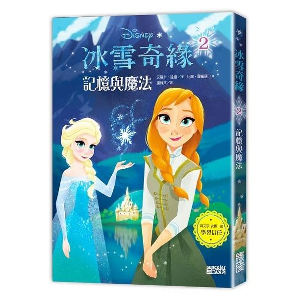 冰雪奇緣2:記憶與魔法  三采(購潮8)