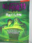 【書寶二手書T1/翻譯小說_HJI】哈利波特-混血王子的背叛_JK羅琳