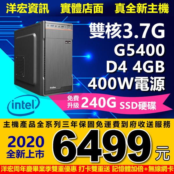 【6499元】全新Intel 3.7G雙核HT四核240G SSD主機可升I3 I5三年保到府收送分期洋宏打卡再雙倍送