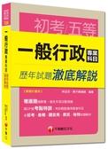 (二手書)初考、地方五等、各類五等:一般行政專業科目歷年試題澈底解說
