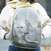 寵物包 貓包 全透明 外出 便攜 雙肩 寵物背包 外出包 太空包 寵物艙 狗貓書包 優一居