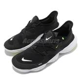 Nike 慢跑鞋 Free RN 5.0 黑 白 男鞋 赤足 黑白 運動鞋 【PUMP306】 AQ1289-003