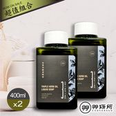 《平均每瓶↘620》艸研所超值組合 • 全效液態皂補充瓶2入組(洗頭、洗臉、沐浴三合一)
