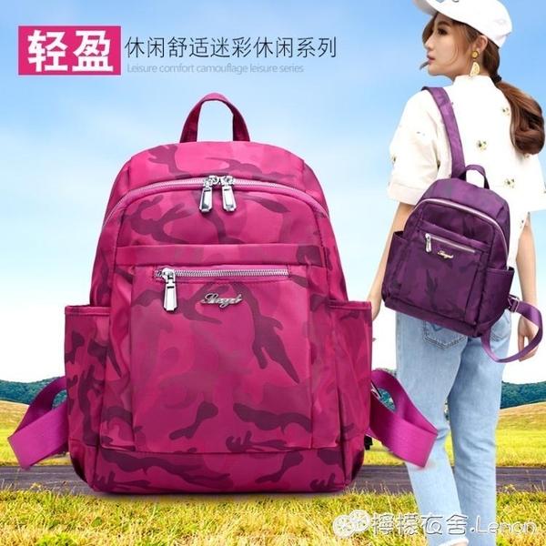 後背包 防水牛津布雙肩包女韓版尼龍帆布學生媽咪休閒女包旅行小背包 雙十二全館免運