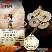 祥雲閣純銅風水清代真品五帝錢掛件六帝錢安宅葫蘆開光銅錢幣古幣 韓語空間